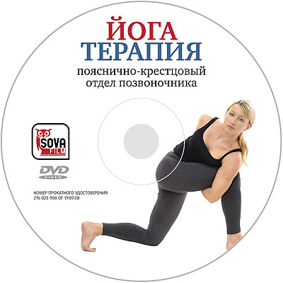 Фитнес йога в новокуйбышевске