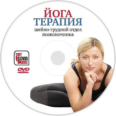 Йога упражнения для грудного отдела позвоночника с грыжей