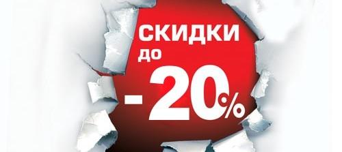 СКИДКИ %