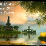 Индонезия: «Вдохновение по заказу в местах Силы Явы и Бали»