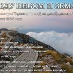 Йога — тур в Черногорию с Дмитрием Дериглазовым!