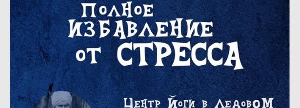 Интенсив-класс Кундалини Йоги с Алексеем Владовским «Полное избавление от стресса»