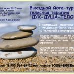 Йога-тур в Турцию, Аланья: «Дух-душа-тело-2015″! 11 — 18 июня 2015