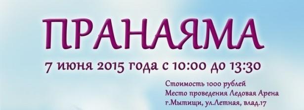 7 июня 2015 в 10.00                                                                                                                                                                                                                                                                                                                                       ПРАНАЯМА. СЛЕДУЮЩИЙ ШАГ В ПРАКТИКЕ ХАТХА ЙОГИ.
