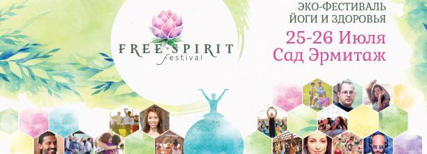 IV Международный Эко-Фестиваль Йоги и Здоровья FREE SPIRIT 25-26 июля в Саду Эрмитаж (Москва) – это самое долгожданное йога-событие года!