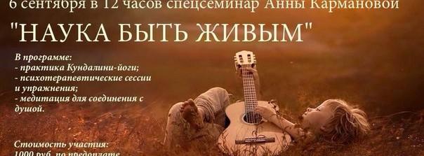 Внимание!!! 6 сентября в 12.00 спецсеминар Анны Кармановой «Наука быть живым»