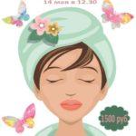Приглашаем на  МАСТЕР КЛАСС  Натальи Будылиной «Тоники  для лица» 14 мая в 12.30