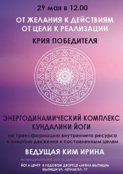 Приглашаем Вас на семинар по кундалини йоге с Ириной Ким «Крия Победителя» 29.05 в 12.00
