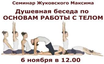 zhukovskij-sajt