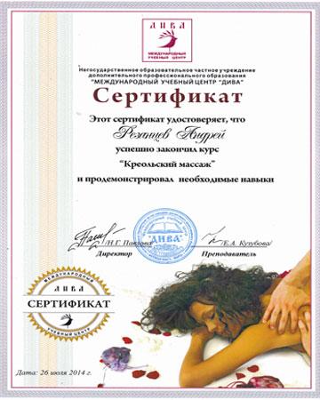 креольский-массаж